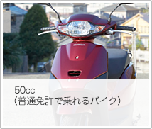 50cc(普通免許で乗れるバイク)