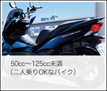 50cc~125cc未満(二人乗りOKなバイク)