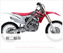 軽二輪車(高速道路の走行が可能なバイク)